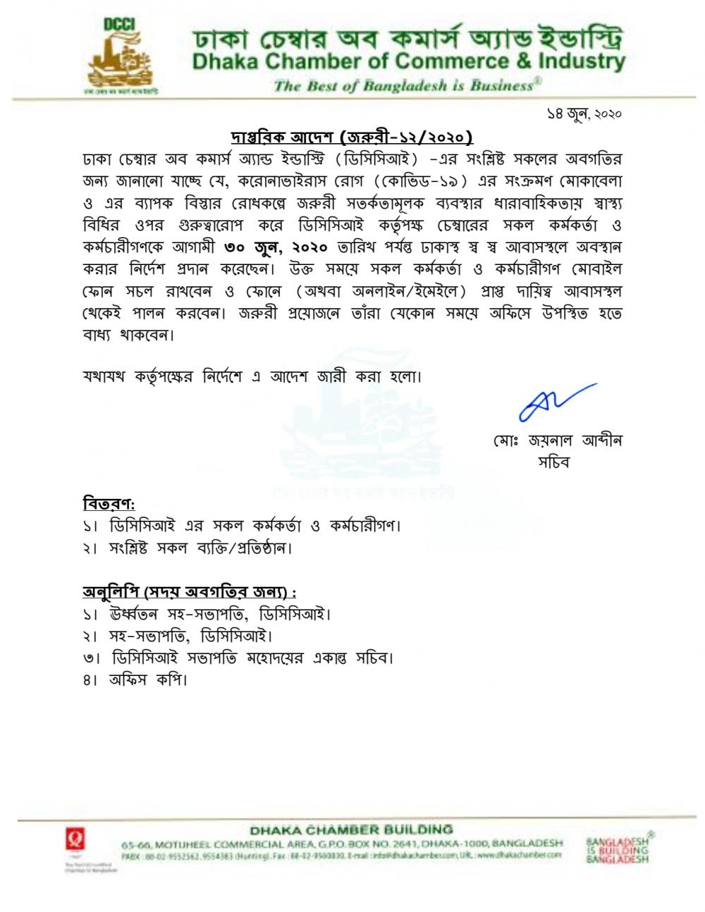 Office Order  ( Emergency- 12/2020)