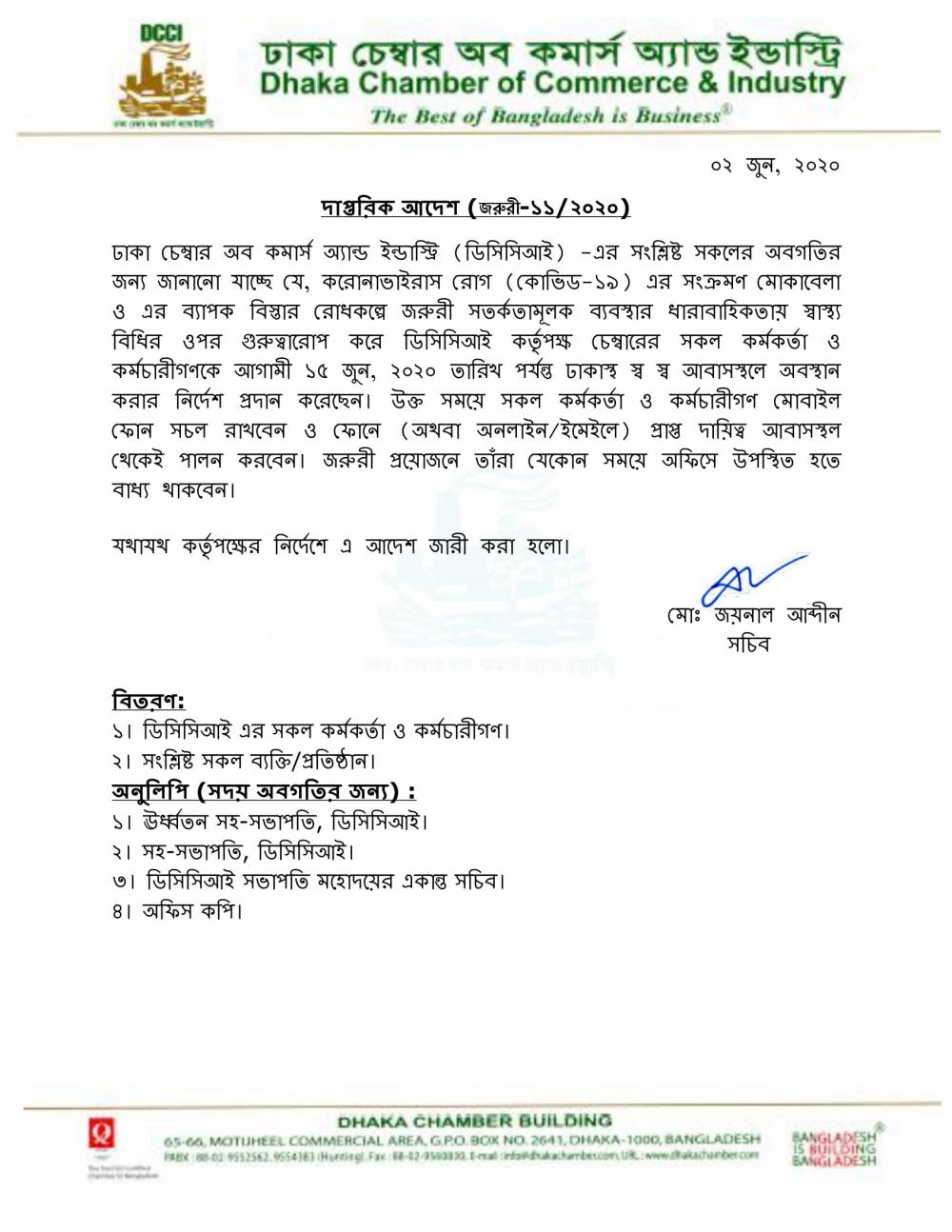 Office Order  ( Emergency- 11/2020)