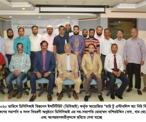 """Closing Ceremony of the Training on """"How to Establish a New Business"""" organized by DCCI Business Institute (DBI)"""