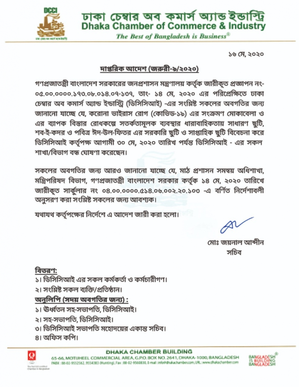 Office Order  ( Emergency- 9/2020)